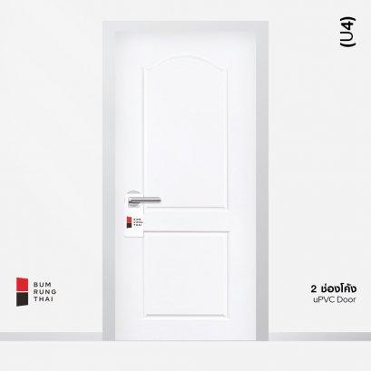 ประตู UPVC (U4) 2ช่องโค้ง