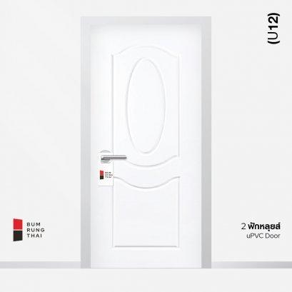 ประตู UPVC (U12) 2ฟักหลุยส์