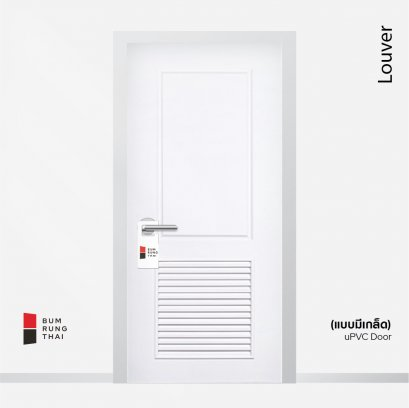 ประตู UPVC Louver (แบบมีเกล็ด)