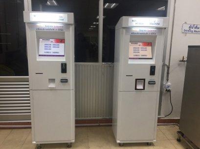 ตู้ขายบัตร เติมเงินอัตโนมัติ (Vending Machine & Self-Service Top Up card )