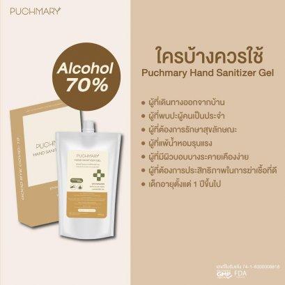 Puchmary Hand Sanitizer Gel 70% (ลดราคาเหลือ 50฿)