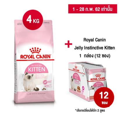 Royal Canin Kitten 4 kg. + Royal Canin Kitten Jelly Instinctive Pouch x 12