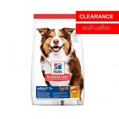 Hill's Science Diet Adult 7+ Chicken Meal, Barley & Rice Recipe dog food 3kg. หมดอายุ 10/2020