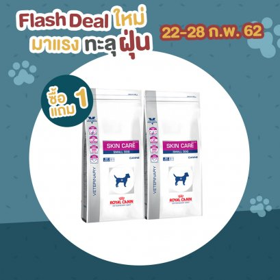 Royal Canin Vet Diet Skin Care Small Dog Adult (2 kg.)