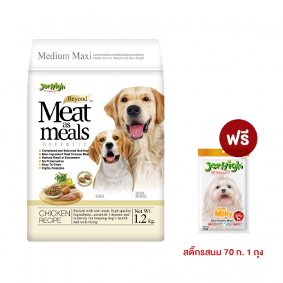 Jerhigh-Meat-as-meals-Medium-maxi-chicken