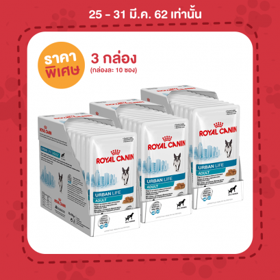Royal Canin Urban Life Adult Pouch (150 g. x 30)