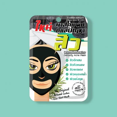 The Original Activated Carbon Acne Sheet Mask