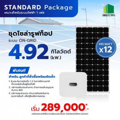 Standard Package 4.92 kW.