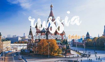 12 ที่เที่ยวรัสเซีย ต้องจัด!!