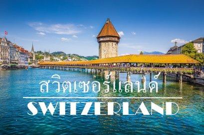 สวิตเซอร์แลนด์ดินแดนแห่งความสงบ