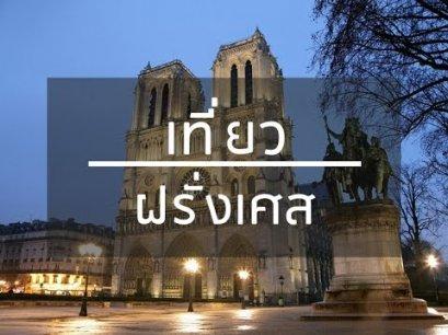 เที่ยวฝรั่งเศสกับ10สถานที่ยอดฮิต