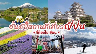 10 อันดับสถานที่ท่องเที่ยวในญี่ปุ่น ที่ต้องไปเยือน