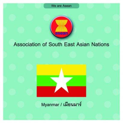หนังสือเสริมความรู้ชุด We are Asean : เมียนมาร์