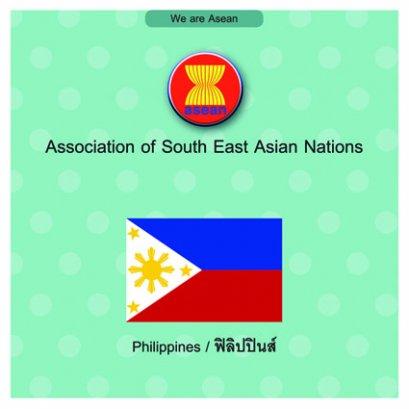 หนังสือเสริมความรู้ชุด We are Asean : ฟิลิปปินส์