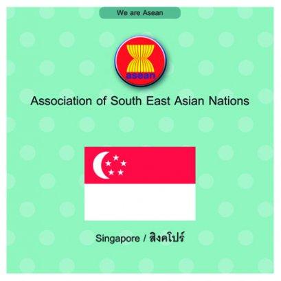 หนังสือเสริมความรู้ชุด We are Asean : สิงคโปร์