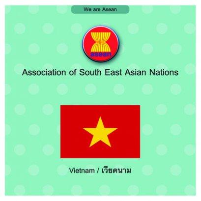 หนังสือเสริมความรู้ชุด We are Asean : เวียดนาม