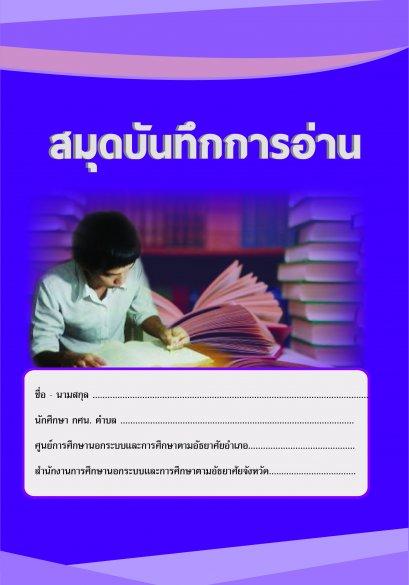 สมุดบันทึกการอ่าน