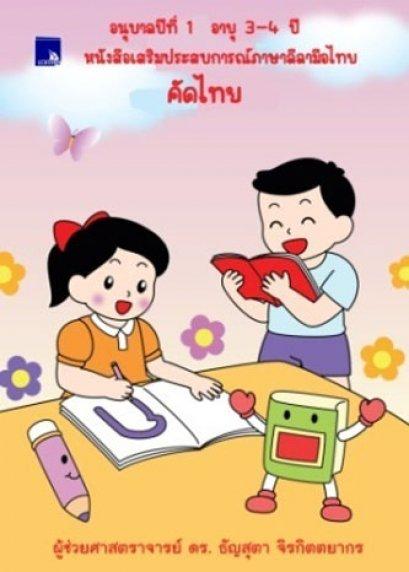 หนังสือเสริมประสบการณ์ภาษาลีลามือไทย คัดไทย อนุบาลปีที่ 1