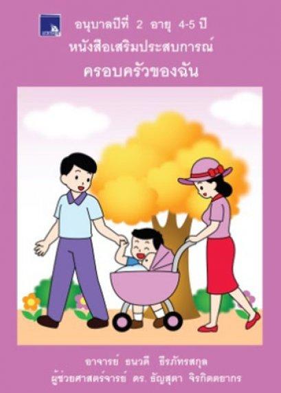 หนังสือเสริมประสบการณ์ ครอบครัวของฉัน อนุบาลปีที่ 2
