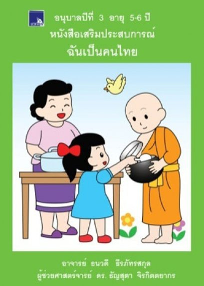 หนังสือเสริมประสบการณ์ ฉันเป็นคนไทย อนุบาลปีที่ 3