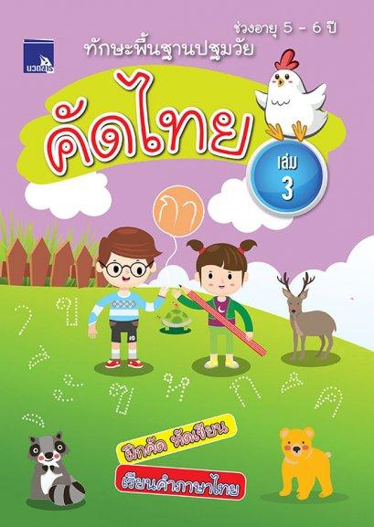 ทักษะพื้นฐานปฐมวัย คัดไทย เล่ม 3