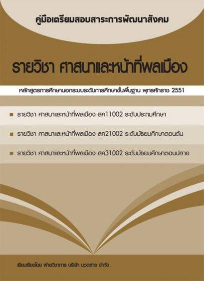 คู่มือเตรียมสอบสาระการพัฒนาสังคม รายวิชา ศาสนาและหน้าที่พลเมือง