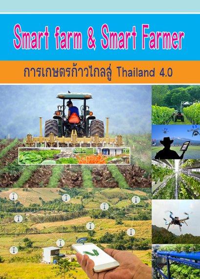Smart Farm & Smart Farmer การเกษตรก้าวไกลสู่ Thailand 4.0