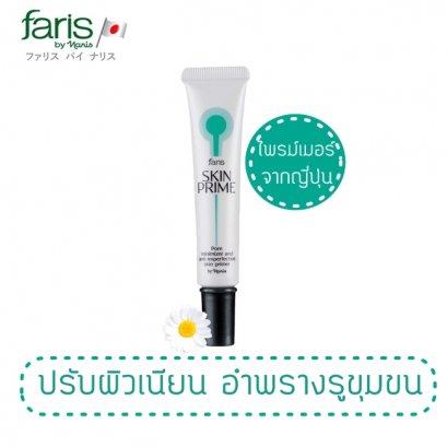 ไพรม์เมอร์ ฟาริส สกินไพรม์ พอร์ มินิไมเซอร์ 15 กรัม Faris Skinprime Pore Minimizer 15 g.