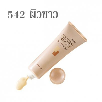 Mistine Natural Beauty Moisturizer SPF 20 50 g.
