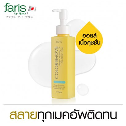 Faris Coloremove Deep Cleansing Oil for All Skin Type 100 ml.
