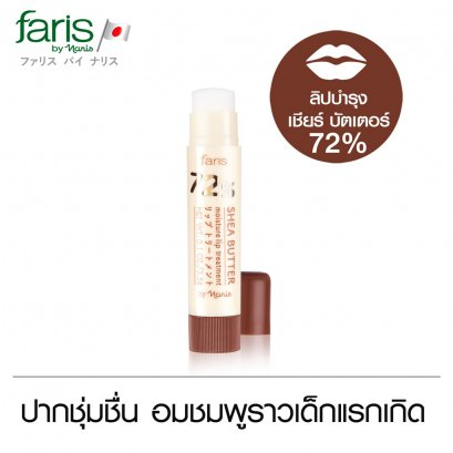 Faris 72% Shea Butter Moisture Lip Treatment
