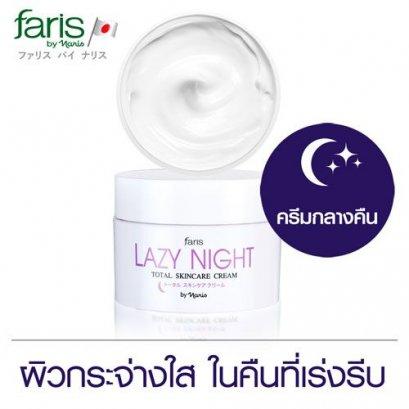 Faris Lazy Night Total Skincare Cream 50 g.