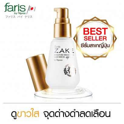 Faris Zake Signature Brightening Serum 45 ml.