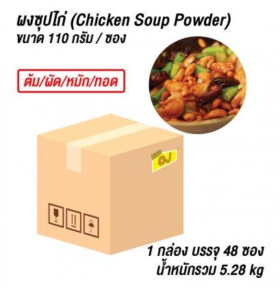 Chicken Soup Powder