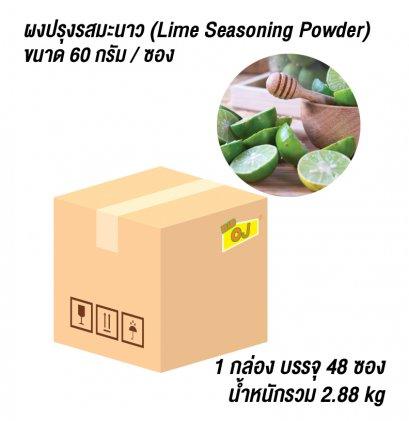 Lime Seasoning Powder
