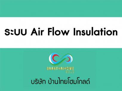 ระบบ Air Flow Insulation
