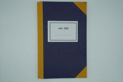 สมุดเงินฝากธนาคาร 2202