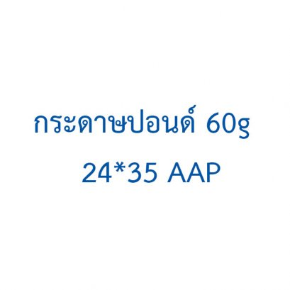 กระดาษปอนด์ 60g 24*35 AAP
