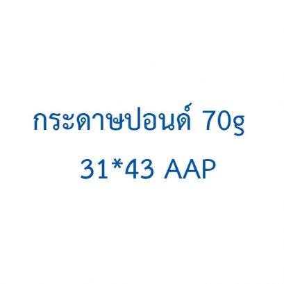 กระดาษปอนด์  70g  31*43  AAP