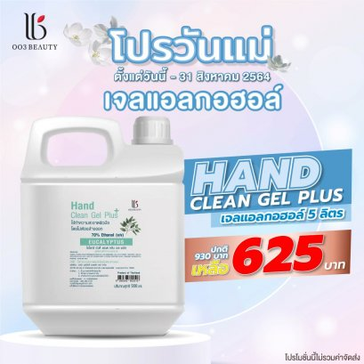 HAND CLEAN GEL PLUS เจลแอลกอฮอล์ 5 ลิตร