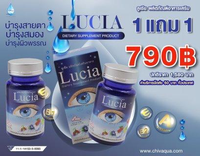 วิตามินบำรุงสายตา Lucia