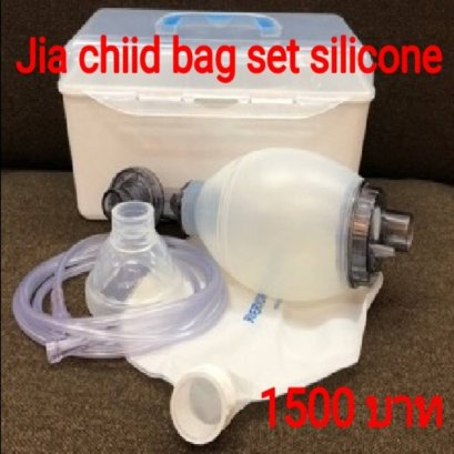 JIA child bag set silicone
