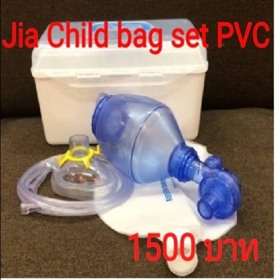 JIA Child bag set PVC