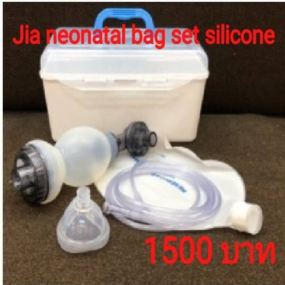 JIA neonatal bag set silicone