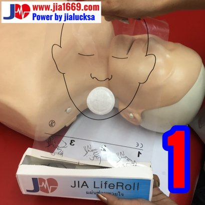 JIA LifeRoll (Face shield)