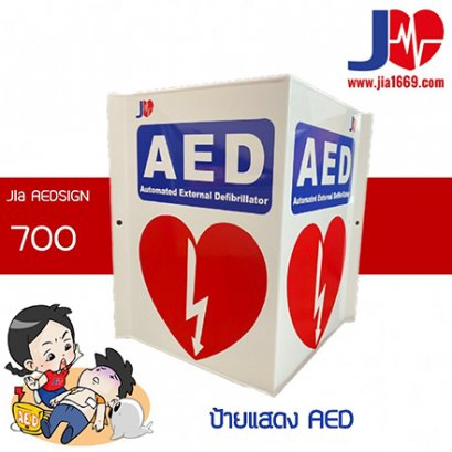 Jia-AED Sign