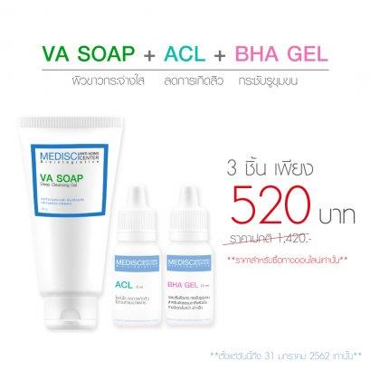 โปรโมชั่น ซื้อ Va Soap แถม ACL+BHA