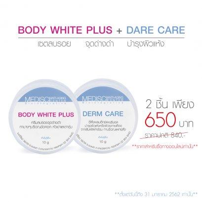 โปรโมชั่น  ซื้อ Body White Plus แถม Derm  Care