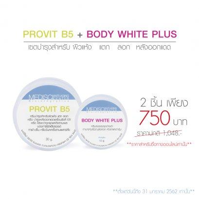 โปรโมชั่น ซื้อ Provit B 5 แถม white plus
