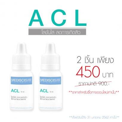 โปรโมชั่นซื้อ ACL 1 ขวด แถม 1 ขวด